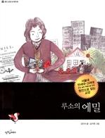 도서 이미지 - [오디오북] 루소의 에밀