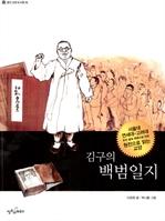 도서 이미지 - [오디오북] 김구의 백범일지
