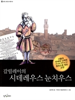 도서 이미지 - [오디오북] 갈릴레이의 시데레우스 눈치우스