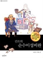 도서 이미지 - [오디오북] 칸트의 순수이성비판