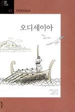 도서 이미지 - [오디오북] 오디세이아