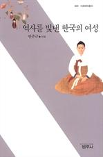 도서 이미지 - [오디오북] 역사를 빛낸 한국의 여성
