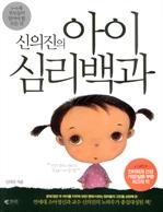 도서 이미지 - [오디오북] 아이심리백과 : 5~6세