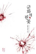 도서 이미지 - 군화에 핀 꽃