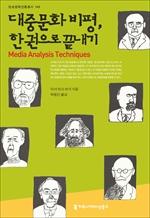도서 이미지 - 대중문화 비평, 한 권으로 끝내기