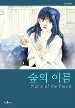 도서 이미지 - 숲의 이름