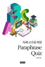 도서 이미지 - 독해 고수를 위한 Paraphrase Quiz