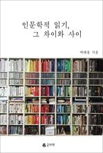 도서 이미지 - 인문학적 읽기, 그 차이와 사이
