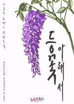 도서 이미지 - [합본] 등꽃 아래서 (전2권/완결)