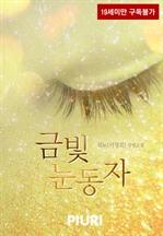 도서 이미지 - 금빛 눈동자