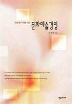 도서 이미지 - 문화예술경영