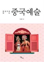 도서 이미지 - 한 권으로 읽는 중국예술