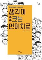도서 이미지 - 생각이 쑥쑥 크는 언어치료 - 문제해결력 향상 프로그램