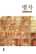 도서 이미지 - 맹자