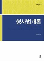 도서 이미지 - 형사법개론