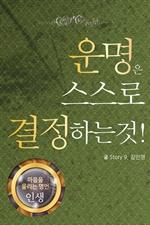 도서 이미지 - 마음을 울리는 명언 09 운명