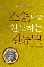 도서 이미지 - 마음을 울리는 명언 11 스승