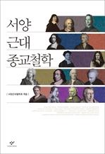 도서 이미지 - 서양근대종교철학