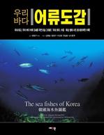 도서 이미지 - 우리바다 어류도감