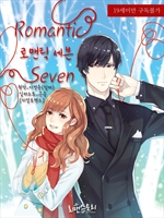 도서 이미지 - [리얼로맨스] 로맨틱 세븐 (Romantic Se7en) (웹오디오드라마+이미지팩포함) (전2권/완결)