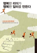 도서 이미지 - 행복한 리더가 행복한 일터를 만든다