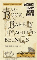 도서 이미지 - 상상하기 어려운 존재에 관한 책