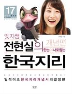 도서 이미지 - 엣지쌤 전현실의 한국지리 개념편