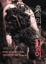 도서 이미지 - 흙속의 보물 지렁이