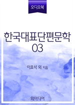 도서 이미지 - [오디오북] 한국대표단편문학 03