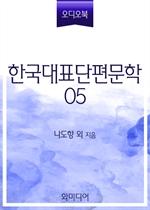 도서 이미지 - [오디오북] 한국대표단편문학 05