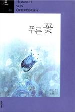 도서 이미지 - [오디오북] 푸른 꽃