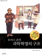 도서 이미지 - [오디오북] 토머스 쿤의 과학혁명의 구조