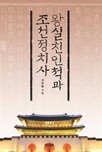 도서 이미지 - 왕실 친인척과 조선정치사