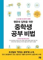 도서 이미지 - 명문대 입학을 위한 중학생 공부비법