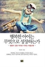 도서 이미지 - 행복한 아이는 무엇으로 성장하는가