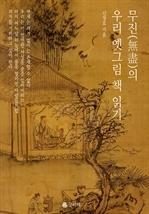 도서 이미지 - 무진(無盡)의 우리 옛그림 책 읽기