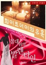 도서 이미지 - 침대 위의 발렌타인 + 화이트데이의 유혹