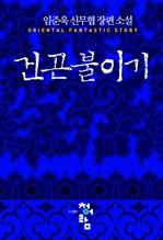 도서 이미지 - [합본] 건곤불이기 (전5권/완결)