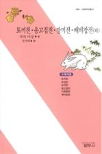 도서 이미지 - [오디오북] 토끼전