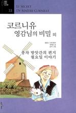 도서 이미지 - [오디오북] 풍차 방앗간의 편지
