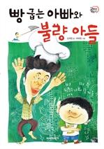도서 이미지 - 빵 굽는 아빠와 불량 아들