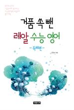 도서 이미지 - 거품 쏙 뺀 레알 수능영어 - 독해편