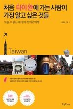 도서 이미지 - 처음 타이완에 가는 사람이 가장 알고 싶은 것들 (개정판)