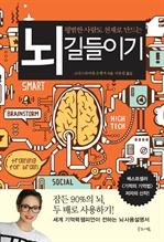 도서 이미지 - 뇌 길들이기