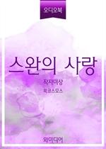 도서 이미지 - [오디오북] 스완의 사랑 (북코스모스)