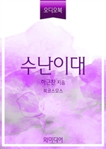 도서 이미지 - [오디오북] 수난이대 (북코스모스)