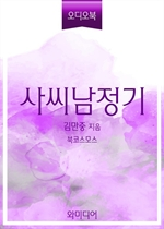 도서 이미지 - [오디오북] 사씨남정기 (북코스모스)