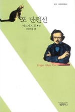 도서 이미지 - [오디오북] 어셔가의 몰락 (에드거 앨런 포 저)