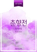 도서 이미지 - [오디오북] 춘향전 (북코스모스)