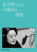 도서 이미지 - [오디오북] 〈100인의 배우, 우리 문학을 읽다〉 윤석화가 읽는 나혜석의 경희